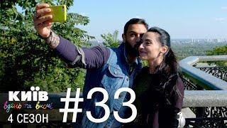 Киев днем и ночью - Серия 33 - Сезон 4