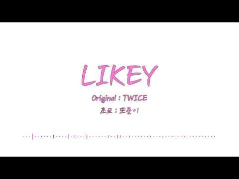 【VOCALOID】 LIKEY 1절치기