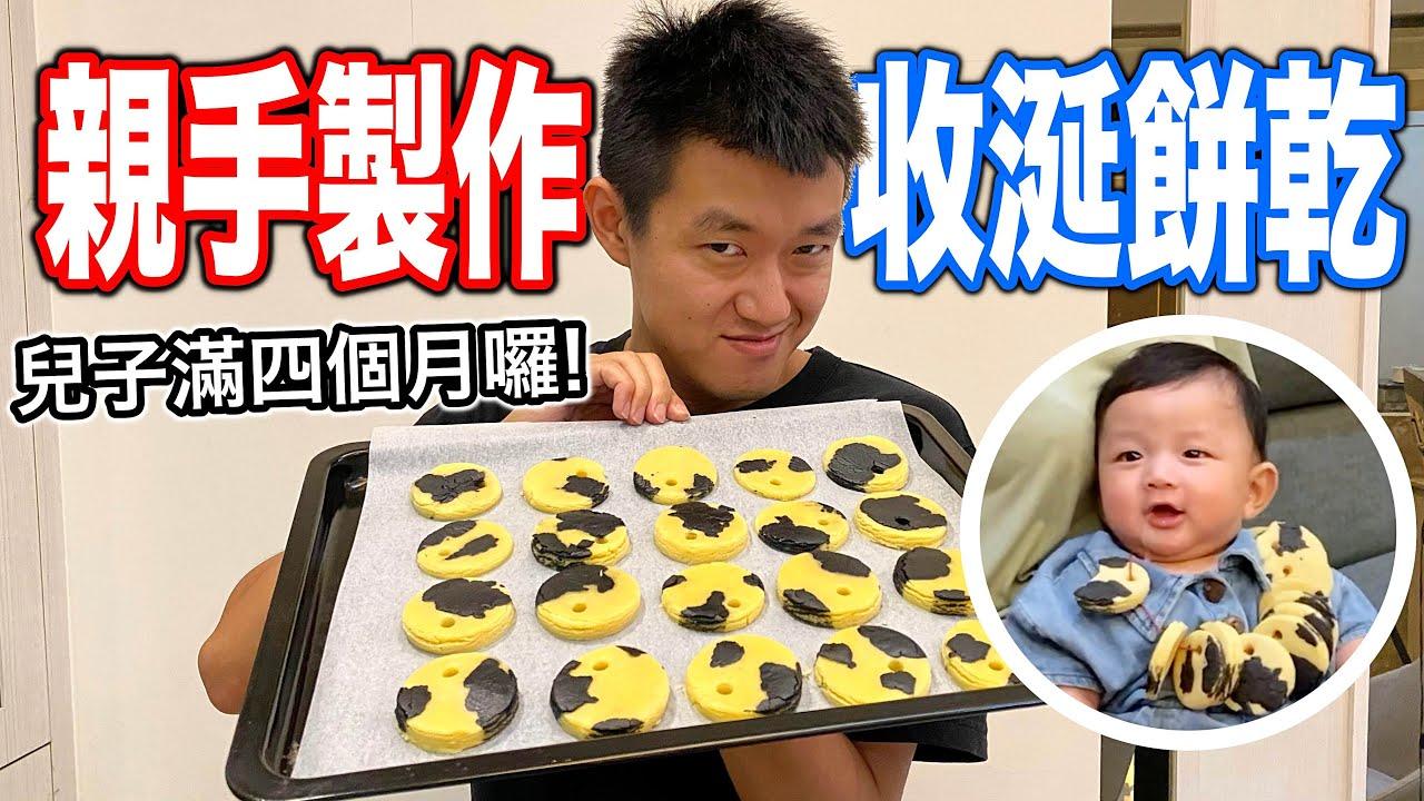 【牛排】收口水vlog!親手製作乳牛餅乾🎉🎉