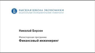 """Магистерская программа  """"Финансовый инжиниринг"""""""