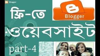 Hoe maak je een gratis blogger website bangla tutorial door Gurukul-deel-4!