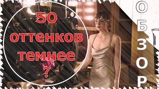 НА 50 ОТТЕНКОВ ТЕМНЕЕ - Отзыв