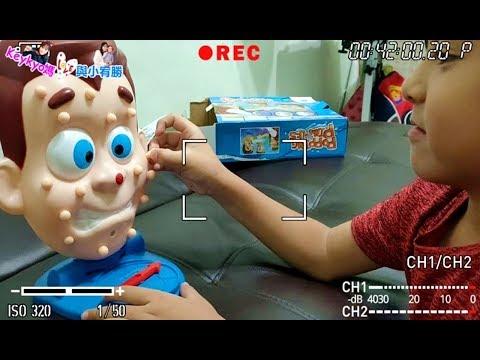 #桌遊 #噴水玩具 【兒童玩具】Pimple Pete 粉刺桌遊....噁心也要玩😂