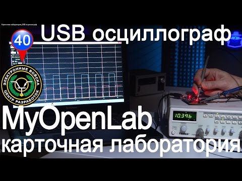 USB осциллограф размером с кредитную карту | Карточная лаборатория | MyOpenLab