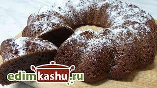 Очень шоколадный кекс Ла Маркизелла /Chocolate cake. Шоколадное лакомство для сладкоежек!