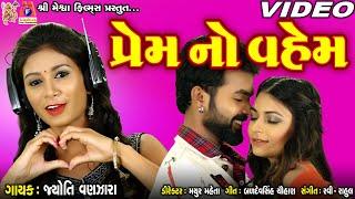 Prem Na Vahem Ma Mare Marvu Nathi Jyoti Vanjara Gujarati Love Song
