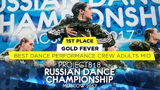 GOLD FEVER ★ 1ST PLACE PERFORMANCE ADULTS MID ★ RDC17 ★ Project818 Russian Dance Championship