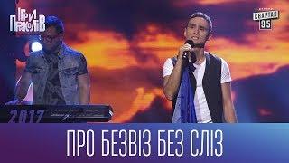 Про безвіз без сліз - гурт Океан Скорботи | Ігри Приколів 2017