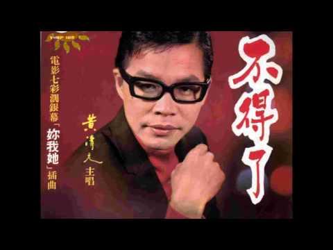 1972年 黄清元 Wong Ching Yian [不得了] 专辑
