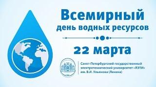 22 марта - Всемирный день водных ресурсов