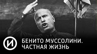 Бенито Муссолини. Частная жизнь | Телеканал