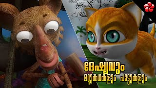 Anger Kathu story for kids and other Malayalam moral stories ★ Children's songs and nursery rhymes