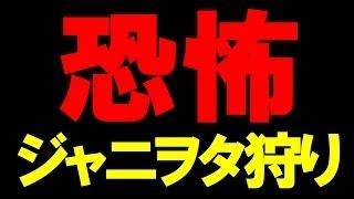 怖いジャニヲタ】を狩る「さらに怖いジャニヲタ」!週刊誌記者も恐れる...