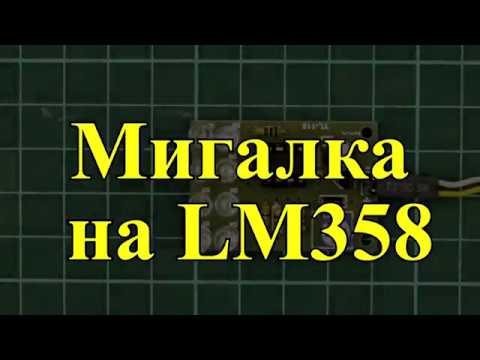 """Как сделать мигалку на LM358 имитирующую """"дыхание"""""""