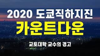 2020 도쿄 직하지진 카운트다운 - 교토대학 교수의 경고