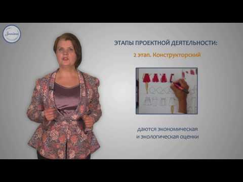 Технология 5 Проектная деятельность  Основные этапы проекта