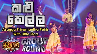 Asanga Priyamantha Peiris With Little Stars  - Derana Sarigama Super Battle Thumbnail
