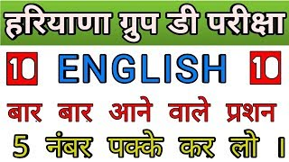 English for Haryana group d    Hssc group d English classes   English for haryana police   hssc gk