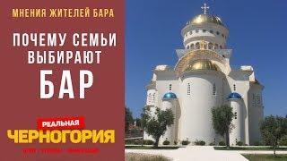 Почему семьи выбирают жить в Баре? Мнения жителей Бара. Реальная Черногория