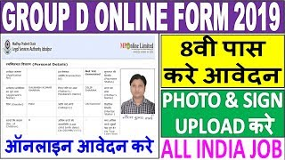 MP State Group D Online Form 2019 Peon/Order Taker Post   How to Apply MP State Group D Online Form