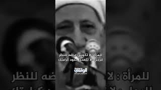 كلام عن المرأة والرجل | د.أحمد الوائلي
