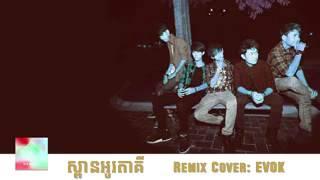 ស្ពានអូតាគីស្ពានអូតាកែ.Remix cover:evok