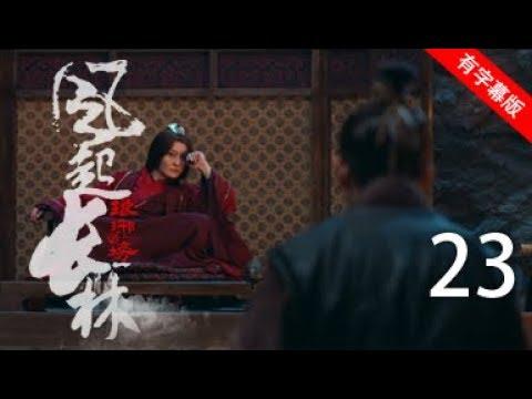 琅琊榜之风起长林 23丨Nirvana in Fire Ⅱ 23(主演:黄晓明,刘昊然,佟丽娅,张慧雯) 【有字幕版】