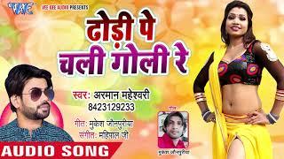 आ गया Arman Maheshwari का नया सबसे हिट गाना 2019 - Dhodi Pe Chali Goli Re - Bhojpuri Hit Song 2019