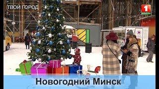 Новогодняя атмосфера в Минске. ТВОЙ ГОРОД