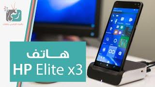 اتش بي HP Elite X3 أفضل هاتف للدراسة والعمل؟ | مراجعة سريعة