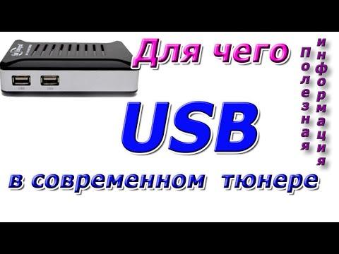 Как использовать USB порт в современном Т2 или спутниковом тюнере