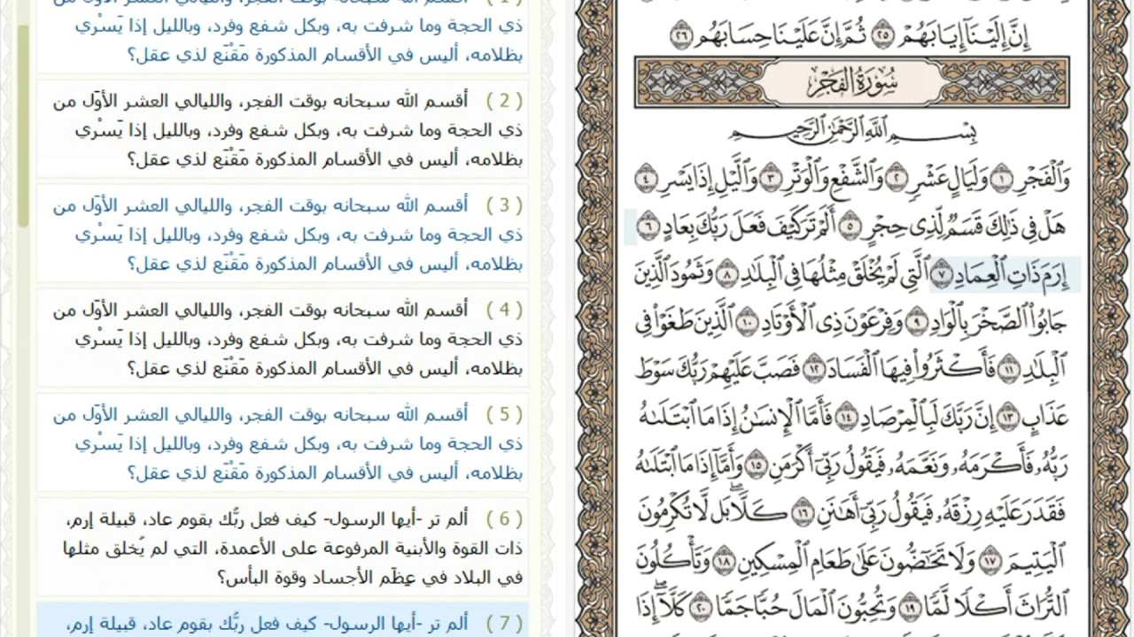 تفسير سورة الفجر للشيخ ابن العثيمين بقراءة ياسر الدوسري Youtube