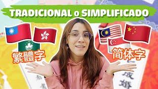 CHINO TRADICIONAL VS SIMPLIFICADO ¿CUÁL ES MEJOR? ¿CUÁL APRENDER?