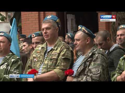 Смоленские десантники отметили День ВДВ