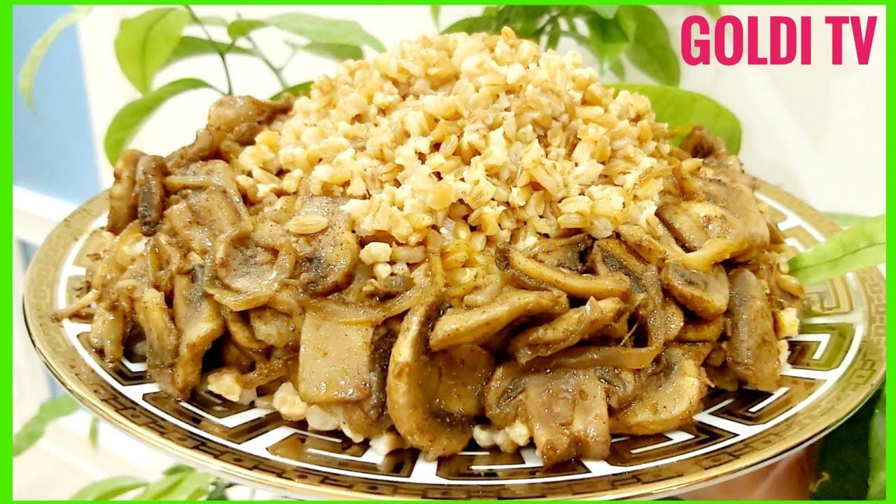 # Հաճարով և Սնկով փլավի ճիշտ պատրաստման եղանակը։#Плов из Полбы.Spelt wheat pilaf with mushrooms