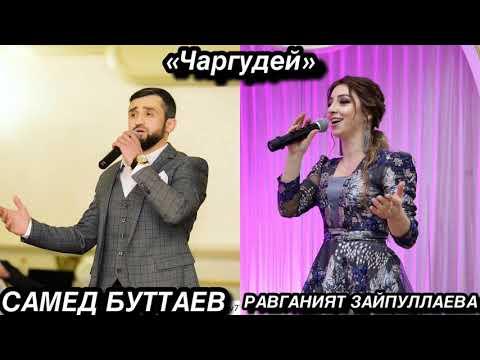 Самед Буттаев и