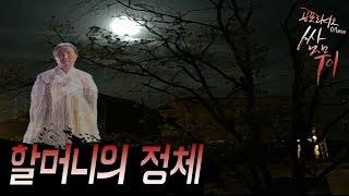 [쌈무이-공포라디오 단편] 할머니의 정체 (괴담/무서운이야기/공포/귀신/호러/공포이야기/심령)