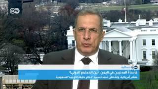 مسائية DW : منظمة اليونيسيف تدق ناقوس الخطر في اليمن ؟