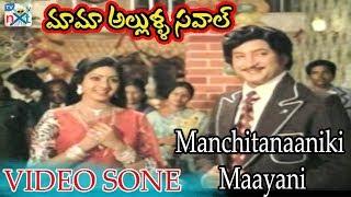 Mama Allulla Saval Songs | Manchitanaaniki Maayani Song | Krishna, Sridevi, Jamuna | TVNXT Telugu