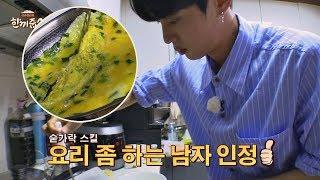 요리 좀 하는 남자 진♡ 달걀말이에 고급 스킬 시전~b 한끼줍쇼 50회