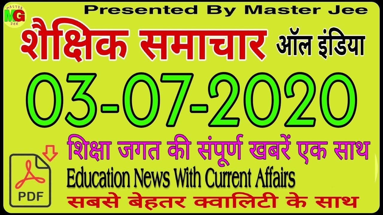 शैक्षिक समाचार राजस्थान 3 July 2020 RAJASTHAN EDUCATION NEWS Sekshik Samachar #REET #RPSC #RSSB