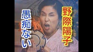 野際陽子 千葉に対して愚痴ひとつ言わなかった ご視聴ありがとうござい...