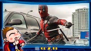 哈啦聊電影【惡棍英雄:死侍 Deadpool】011