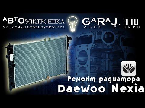 Ремонт радиатора Daewoo Nexia