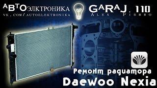 Ремонт радиатора Daewoo Nexia(Ремонт радиатора Daewoo Nexia Причиной ремонта радиатора стала, течь антифриза. После снятия радиатора, была..., 2014-12-01T08:47:56.000Z)