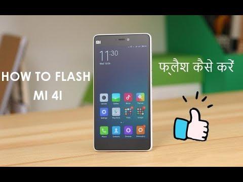 How to flash Mi 4i | फ्लैश कैसे करें Mi 4i