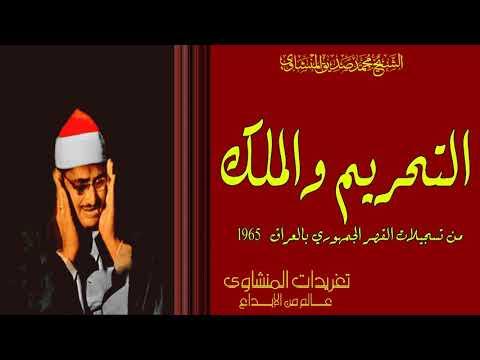 يا أيها النبي لم تحرم ما أحل الله لك تبتغي مرضات أزواجك والله غفور رحيم