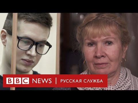 Дело «Сети» глазами матери: рассказ Натальи Филинковой