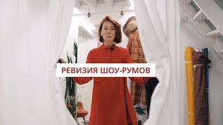 Ревизия шоу-румов. Нижний Новгород. Часть 1
