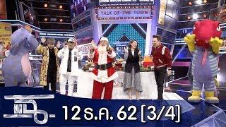 แฉ [3/4] l 12 ธันวาคม 2562 l จัดเต็มอาหารนานาชาติ สำหรับเทศกาลคริสต์มาสและปีใหม่